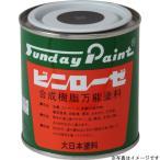 サンデーペイント ビニローゼ 〈合成樹脂万能塗料〉 透明クリアー 250ml  工作・ホビー用塗料