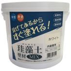 フジワラ化学 内装調湿性仕上塗材 珪藻土壁材MIX ホワイト 3kg