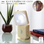 ムサシ RITEX ライテックス ASL-080Y 「乾電池式・屋内用」 インテリアLEDセンサーライト イエロー