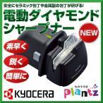 京セラ DS-38 電動 ダイヤモンドシャープナー
