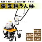 RYOBI リョービ ACV-1500 家庭用電気カルチベータ #663100A  DIY ガーデニング パワーツール 電動工具 ガーデン機器 耕うん機