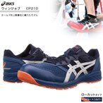 アシックス ウィンジョブ CP210 ワーキングシューズ マコブルー×シルバー 1273A006-400  【21.5cm〜30.0cm ASICS 安全靴 作業靴】