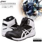 アシックス ウィンジョブ CP304 Boa ワーキングシューズ ブラック×ホワイト 1271A030-001 【22.5cm〜30.0cm ASICS 安全靴 作業靴】