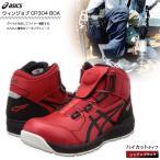 アシックス ウィンジョブ CP304 Boa ワーキングシューズ クラシックレッド×ブラック 1271A030-600 【22.5cm〜30.0cm ASICS 安全靴 作業靴】