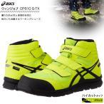 アシックス ウィンジョブ CP601 G-TX ワーキングシューズ フラッシュイエロー×ブラック FCP601-790 【24.5cm〜30.0cm ASICS 安全靴 作業靴】