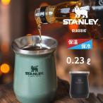 スタンレー クラシック真空タンブラー 0.23L グリーンまたはマットブラック 日本正規品 STANLEY 新ロゴ ギフト マテ壺 カップ