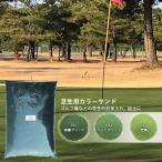 フジワラ化学 GS 芝生用カラーサンド 20kg 【高麗グリーン/ベントグリーン/若葉】