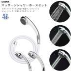 ガオナ GAONA マッサージシャワーヘッドとホースのセット (3段切替/節水・マッサージ・掃除・リラックス)