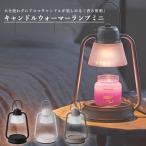 ヤンキーキャンドル SJ361-00 キャンドルウォーマーランプミニ 3種類から選べます カメヤマキャンドルハウス