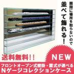 【送料無料】 フロントオープン式 Nゲージ/鉄道模型/コレクションケース/固定棚タイプ