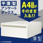 安心の鍵付 ♪A4・角2封筒が入る♪ 平置アンケートボックス/アンケート回収箱/白(不透明)/幅27cm/口幅25cm