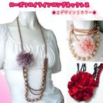 コサージュロングネックレスローズフロイラインパールビーズネックレス真珠薔薇童話乙女結婚式フォーマルおでかけスタイルに