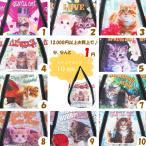 まとめ買いでお得♪送料無料 猫 トートバッグ ショルダーバッグ 大容量 買い物 ネコ ねこ 子猫 マザーズバッグ かわいい キャット 【カジュアル10種類】