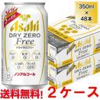 アサヒ ノンアルコールビール ドライゼロフリー 350ml 48本 2ケース 送料無料 缶 ビール ケース まとめ買い