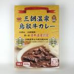 三朝温泉 鳥取牛カレー 200g 鳥取県のお土産