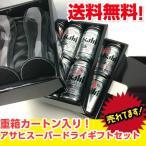 ショッピングスーパードライ 父の日 プレゼント アサヒ ビール スーパードライ AP-12 グラス スペシャル セット 送料無料 ギフト ランキング