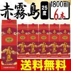 赤霧島 パック 6本セット 焼酎 芋焼酎 25度 1800ml 6本 ケース買い まとめ買い 送料無料