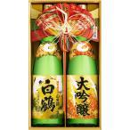送料無料 白鶴 大吟醸・山田錦 金箔入りお正月セット 1.8L瓶 2本セット YD-50