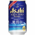 お歳暮 アサヒ 第3ビール アクアゼロ 350ml 缶 24本入 缶ビール ケース まとめ買い (1ケースまで1個口)
