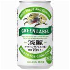 キリン 淡麗グリーンラベル 350ML缶 24本入【1本あたり141円】