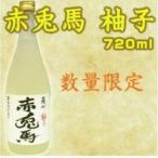 リキュール 芋焼酎仕込み 赤兎馬 柚子 720ml 6本セット 送料無料
