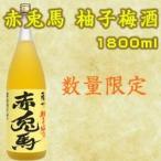赤兎馬 柚子梅酒 1800ml せきとばゆずうめしゅ リキュール