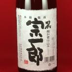 芋焼酎 宗一郎 黒麹 25度 瓶 1800ml 1.8L