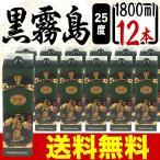 送料無料 芋焼酎 黒霧島 パック 25度 1800ml 1.8L 12本 ケース販売