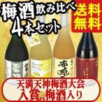 送料無料     天満天神梅酒大会の入賞梅酒も入ってます。 梅酒  飲み比べ 4本セット