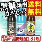 お中元 焼酎セット 送料無料 奄美の島々で造られた黒糖焼酎1.8L瓶  飲み比べ 3本セット