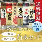 ショッピング日本酒 飲み比べセット 送料無料 日本酒 飲み比べセット 上撰酒 パック 6本セット