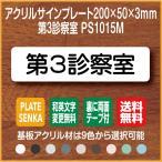 第3診察室 PS1015M ドアプレート アクリルサインプレート 200×50mm