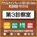 第3診察室 PS1015S ドアプレート アクリルサインプレート 160×40mm
