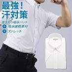 ワイシャツ 半袖 形態安定 メンズ ノーアイロン Yシャツ クールビズ 半袖ワイシャツ ハイブリッドセンサー ボタンダウン DXPC23-01