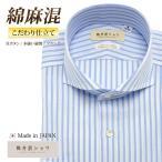 ワイシャツ メンズ 長袖 綿100% スリム型 軽井沢シャツ ワイドスプレッド P11KZW289