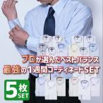5枚セット ワイシャツ メンズ 長袖 形態安定 5枚セット 形状記憶 ビジネス おしゃれ 就活 Yシャツ 送料無料 標準体 PLATEAU P12S5XS01