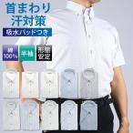ワイシャツ 半袖 形態安定 メンズ おしゃれ スリム Yシャツ クールビズ ビジネス 半袖ワイシャツ 選べる 吸水 DHPC20 P16S1B001