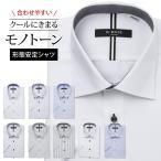 ワイシャツ メンズ 半袖 形態安定 形状記憶 標準型 BiMODE P16S1X009