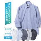 ワイシャツ メンズ 七分袖 形態安定 形状記憶 標準型 Gambit ボタンダウン P19S1GM01