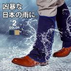 レッグカバー 雨 メンズ レディース 防水 撥水 雨具 通勤 通学 自転車 携帯ポーチ付き スコールブロック P93S1GS01
