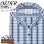 ワイシャツ Yシャツ メンズ長袖・半袖 ボタンダウン ショートワイドボタンフォールド 純綿 ブルー グラフチェック  軽井沢シャツ Y10KZB192