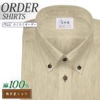 ショッピング麻 ワイシャツ Yシャツ メンズ長袖・半袖 ボタンダウン 麻100% 涼感 ベージュ  軽井沢シャツ Y10KZB276