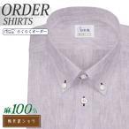 ショッピング麻 ワイシャツ Yシャツ メンズ長袖・半袖 ボタンダウン 麻100% 涼感 バイオレット  軽井沢シャツ Y10KZB291