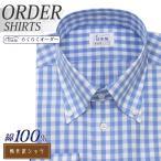 ワイシャツ Yシャツ メンズ長袖・半袖 ボタンダウン ギンガムチェック  軽井沢シャツ Y10KZB368