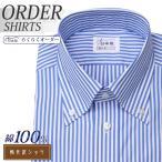 ワイシャツ Yシャツ メンズ長袖・半袖 ボタンダウン 80番手双糸 ブルーロンドンストライプ  軽井沢シャツ Y10KZB408