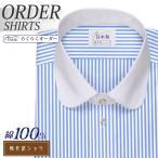 ワイシャツ Yシャツ メンズ長袖・半袖 ラウンドカラー 大丸 クレリック ライトブルーロンスト  軽井沢シャツ Y10KZC213
