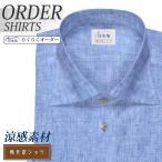 ショッピング麻 ワイシャツ Yシャツ メンズ らくらくオーダー 軽井沢シャツ ワイドスプレッド Y10KZW218