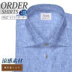 ショッピング麻 ワイシャツ Yシャツ メンズ らくらくオーダー 軽井沢シャツ ワイドスプレッド Y10KZW218X