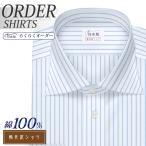 大きいサイズのワイシャツ