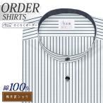 ワイシャツ Yシャツ メンズ長袖・半袖 スタンドカラー 白地紺ストライプ 別生地  軽井沢シャツ Y10KZZS13